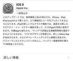 早速、iPhone3機種をiOS9にアップデートしてみましたよ。  皆さん、もうアップデートされましたか?  最近、多用しているiPhone6Plus  ちょっと使いやすくなった感じもします。  ただ、逆の部分も若干あるのでアップデートは、ご自身の判断でやってくださいね。  詳しくは、アメブロに書いてみました。  http://ameblo.jp/908facebook/entry-12074425473.html