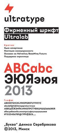 Ultratype. Фирменный шрифт., Шрифт © ДенисСеребряков