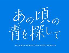 あの頃の青を探して Wild Blue Yonder Design by Shunya Fujita (Fundam). Font Design, Game Logo Design, Lettering Design, Typographie Logo, Word Fonts, Japan Logo, Japanese Typography, Typo Logo, Typography Layout