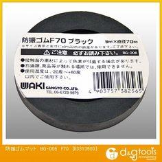 和気産業 防振ゴムマット BG-006 F70 (83313500)の最安値