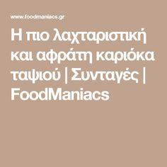 Η πιο λαχταριστική και αφράτη καριόκα ταψιού | Συνταγές | FoodManiacs
