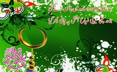 """Search Results for """"eid milad un nabi 2016 hd wallpapers"""" – Adorable Wallpapers Wallpaper For Facebook, Photos For Facebook, Hd Wallpapers For Mobile, Mobile Wallpaper, Islamic Wallpaper Hd, Wallpaper Pictures, 12th Rabi Ul Awal, Eid Milad Un Nabi, Birthday Wallpaper"""