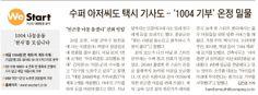 2008년 12월 27일 수퍼 아저씨도 택시 기사도 - '1004 기부' 온정 밀물 1004 나눔운동 '전사'를 모십니다