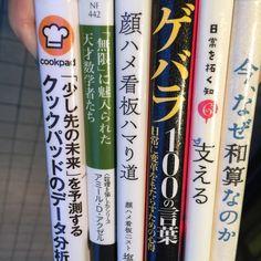 """""""∞""""wonderFeel, 「ゲバラ100の言葉」とか6冊。  サタデー・ブックダンシング。  今日はてこづっちゃて、..."""