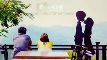 En Busca de la Felicidad próximamente