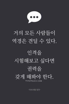 타이포터치 - 짧은 글. 긴 생각 | 명언 명대사 노래가사 Wise Quotes, Famous Quotes, Words Quotes, Wise Words, Inspirational Quotes, Sayings, Korean Language Learning, Korean Quotes, Good Sentences