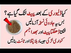 Weight Loss After Delivery At Home Reduce Belly Fat After Delivery In Urdu Hindi. Here i am telling how to reduce belly fat after delivery at home with natur. Beauty Tips For Skin, Health And Beauty Tips, Beauty Skin, Reduce Belly Fat, Lose Belly, Islamic Messages, Islamic Status, Islamic Phrases, Home Health Remedies
