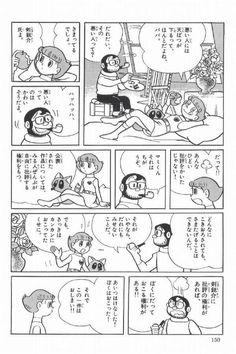 Twitter / ka1l: 表現の自由については、藤子不二雄先生の描いた有名なこれが一番 ...