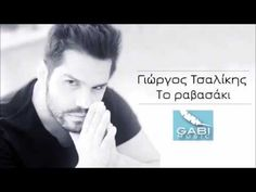 Stream Giorgos Tsalikis - To Ravasaki by Tony Loop from desktop or your mobile device Greek Music, News, Youtube, Youtubers