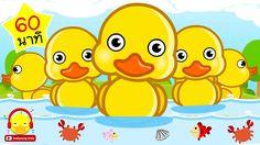 เพลงเป ดอาบน ำในคลอง ก าบๆ เพลงเด กอน บาล 60 นาท Five Little Duck So การ ต น เพลง