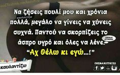 Funny Greek Quotes, English Quotes, Funny Pictures, Life Quotes, Jokes, Humor, Birthdays, Nails, Quote Life