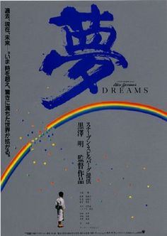 Akira Kurosawa's Dreams Movie Poster