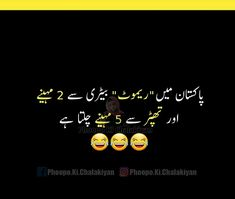 Student Jokes, Ghalib Poetry, Funny Quotes In Urdu, Political Articles, Essay Tips, Funny Bunnies, Just Smile, Sarcastic Humor, Urdu Poetry