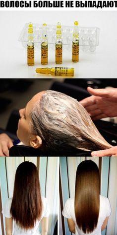 ВОЛОСЫ БОЛЬШЕ НЕ ВЫПАДАЮТ. Helpful Hints, Make Up, Healthy, Hair Styles, Learn Sign Language, Hair Plait Styles, Useful Tips, Hair Makeup, Makeup