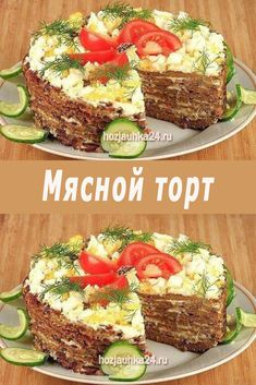 Russian Recipes, Savoury Cake, Avocado Toast, Clean Eating, Food And Drink, Appetizers, Cooking Recipes, Meat, Breakfast