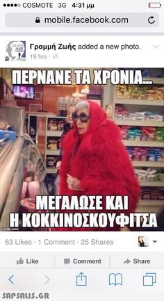 Greek Memes, Funny Greek, Greek Quotes, Reaction Pictures, Best Funny Pictures, Funny Photos, Funny Cat Memes, Funny Cats, Greek Tv Show