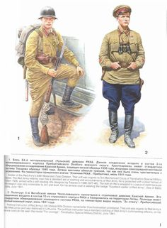 Posters Artwork Documents - Red Army Infantry, Rifleman and Commissar Military Police, Military Art, Military History, Ww2 Uniforms, Military Uniforms, Eastern Front Ww2, Uniform Insignia, Army Infantry, Soviet Army