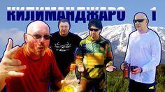 Восхождение на Килиманджаро (Танзания) - Часть #1