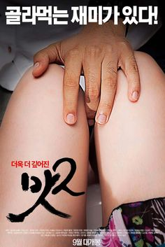 Gratis Subtitle Young Mother 2 2014 - downmfiles