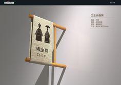 查看《长沙文正书院标识设计》原图,原图尺寸:1240x877