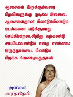LunaPic | Free Online Photo Editor | Open from URL Karma Quotes, Reality Quotes, Qoutes, Tamil Love Quotes, Swami Vivekananda Quotes, Office Images, Good Thoughts Quotes, Quotes For Whatsapp, Bhagavad Gita