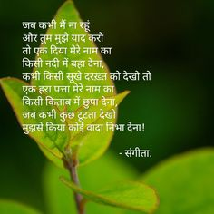 Poetry Hindi, Poetry Quotes, Hindi Quotes, Sad Quotes, Love Quotes, Love Questions, This Or That Questions, Inner Child Healing, Dil Se