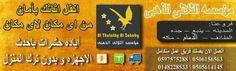 www.tholathy.blogspot.com خدمات نقل أثاث وعفش بالمدينة المنورة وجميع انحاء المملكة خدمات نظافة عامة خدمات صيانة عامة مكافحة وإبادة الحشرات