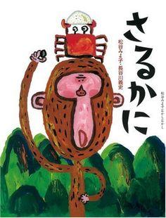 さるかに (松谷みよ子むかしむかし) 松谷 みよ子, http://www.amazon.co.jp/dp/4494002984/ref=cm_sw_r_pi_dp_Hbi2vb0KR9752
