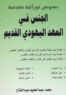 تحميل كتاب الجنس في العهد اليهودي القديم محمد عبد الحليم عبد الفتاح Pdf Free Ebooks Download Books Free Pdf Books Free Books Download