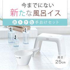 風呂椅子バスチェア【送料無料】【アスベルASVEL】リアロ風呂イス25cm【手桶セット】