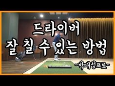 [헤드프로박대성] 드라이버 잘 칠 수 있는 방법 3시12시를 지켜라! - YouTube Basketball Court, Golf, Youtube, Sports, Hs Sports, Excercise, Sport, Exercise, Wave
