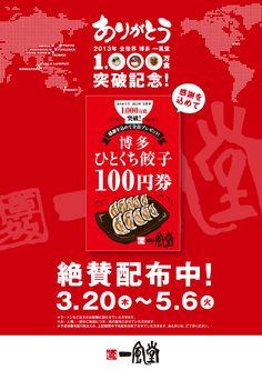 餃子100円券.png