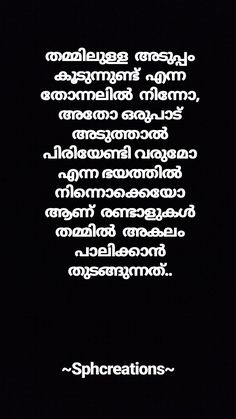 Story Quotes, Girl Quotes, Love Quotes In Malayalam, English Phrases, Broken Heart Quotes, Sad Love Quotes, Crush Quotes, Relationship Quotes, Relationships