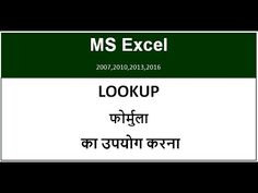 Using Of Lookup Formula In MS Excel In Hindi - YouTube