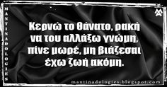 Ios, Life Motto, Letters, Thoughts, Sayings, Quotes, Greece, Tattoos, Decor