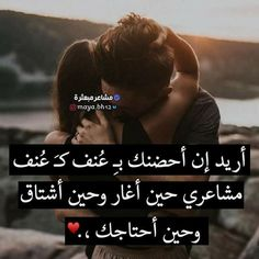 Sweet Love Quotes, Love Husband Quotes, Sweet Words, Love Quotes For Him, Love Words, Funny Arabic Quotes, True Quotes, Book Quotes, Words Quotes