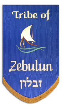 Twelve Tribes Of Israel Zebulun Tribu De Juda Bandera De