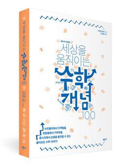 2016. 3. 반니. 세상을 움직이는 수학개념100. design illust by shin, byoungkeun. Book Cover Design, Book Design, Layout Design, Print Design, Visual Communication Design, Presentation Layout, Book Layout, Typography Poster, Graphic Design Inspiration
