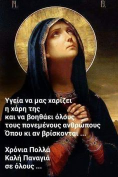 Holy Mary, Wise Words, Prayers, Religion, Community, Greek, Saints, Night, Santos