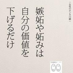自分で自分の価値を下げない Like Quotes, Words Quotes, Sayings, Positive Life, Positive Quotes, Japanese Quotes, Favorite Words, Favorite Things, Famous Words