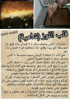 Recetas Ramadan, Ramadan Recipes, Arabic Dessert, Arabic Sweets, My Recipes, Cake Recipes, Dessert Recipes, Cooking Tips, Cooking Recipes