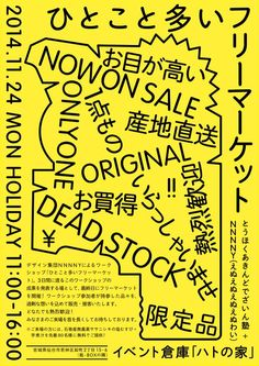 Now on Sale Design by Taeko Isu of NNNNY.