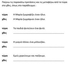 6. Μεταφέρω τις προτάσεις από το τώρα στο χτες Greek Language, Book Activities, Grammar, Teaching, Education, School, Books, Kids, Young Children