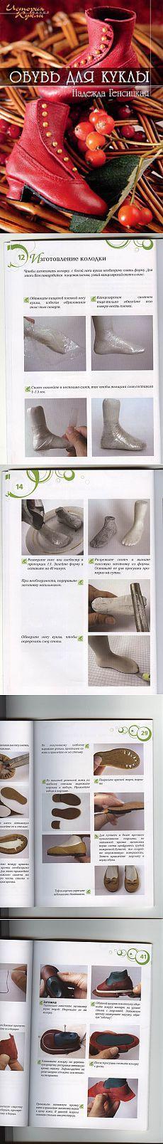 Shoes for Dolls.  Hope Gensitskaya