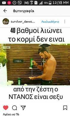Ααα ρε ντανοο Love Thoughts, Greek Quotes, Loreal, Funny Photos, Laugh Out Loud, Minions, Laughing, Greece, Tv