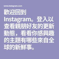 歡迎回到 Instagram。登入以查看親朋好友的更新動態,看看你感興趣的主題有哪些來自全球的新鮮事。 Taiwan Street Food, Girl Poses, Instagram, Exercises, Crafts, Tattoo, Fractal Art, Nayeon, Snsd