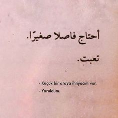 Quotes Discover Source You are in the right place about love quotes Here we offer Love Is Hard Quotes Strong Love Quotes First Love Quotes Hard To Love Arabic Love Quotes Islamic Quotes Learn Turkish Language Love In Islam Arabic Poetry Im Tired Quotes, Love Is Hard Quotes, Strong Love Quotes, First Love Quotes, Islamic Phrases, Islamic Quotes, Mood Quotes, Morning Quotes, Funny Arabic Quotes