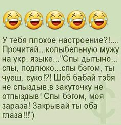 Smart Humor, Hahaha Hahaha, Russian Jokes, Quotes And Notes, Cute Pictures, Funny Jokes, Laughter, Motivation, Relationship