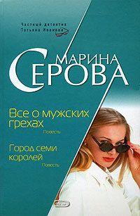 Все о мужских грехах #журнал, #чтение, #детскиекниги, #любовныйроман, #юмор, #компьютеры, #приключения