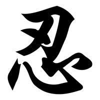 1000+ images about Kanji Symbols on Pinterest   Tattoo ...